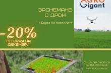 Инспекция на посевите с дрон + карта на плевелите