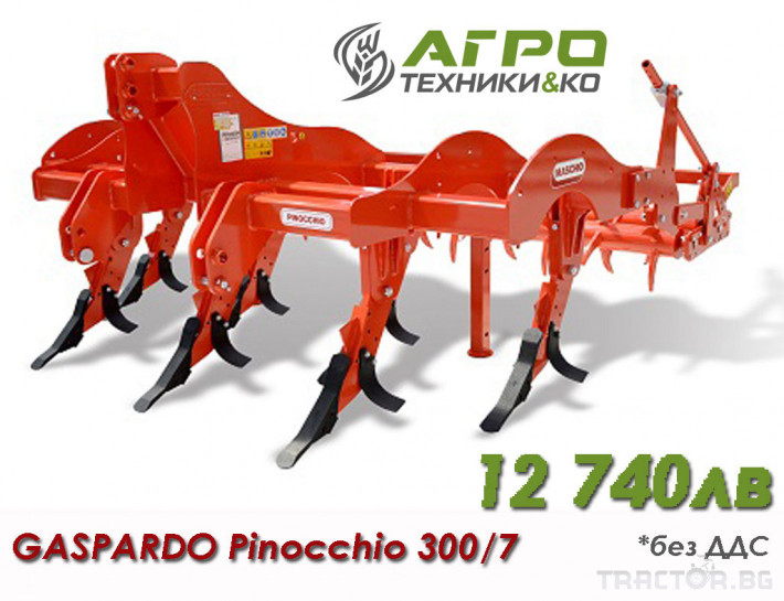 Продълбочители Gaspardo Pinocchio 300/7 0 - Трактор БГ
